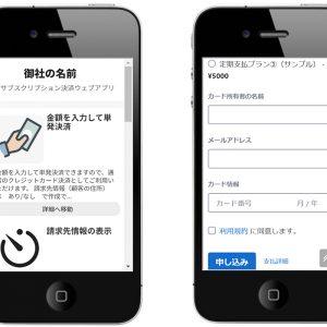 Stripe決済・サブスクリプション・寄付までできるウェブアプリ